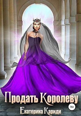 Кариди Екатерина - Проданная королева