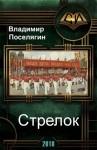 Поселягин Владимир - Стрелок