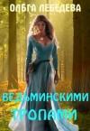 Лебедева Ольга - Ведьминскими тропами