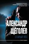 Щёголев Александр - Старый пёс