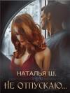 Шагаева Наталья - Не отпускаю