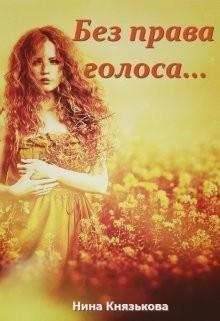 Князькова Нина - Без права голоса...