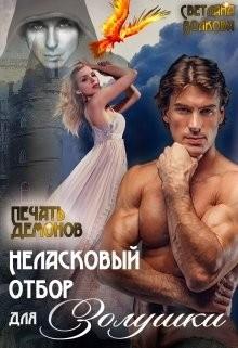 Волкова Светлана - Неласковый отбор Золушки-2. Печать демонов