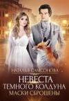 Самсонова Наталья - Невеста темного колдуна. Маски сброшены