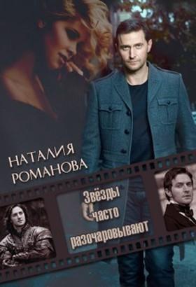 Романова Наталия - Звёзды часто разочаровывают