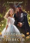 Шторм Елена - Плохая невеста