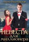 Федотовская Алена - Невеста для миллионера