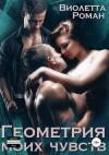 Роман Виолетта - Геометрия моих чувств