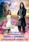 Геярова Ная - Первое правило драконьей невесты