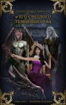Осенняя Валерия, Крут Анна - Спасительница монстров и Его Светлого Темнейшества
