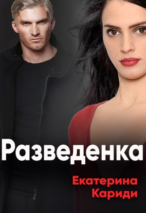 Кариди Екатерина - Разведёнка