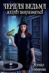 Ефиминюк Марина - Черная ведьма желает познакомиться