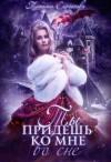 Серганова Татьяна - Ты придёшь ко мне во сне