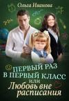 Иванова Ольга - Первый раз в первый класс, или Любовь вне расписания