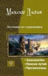 Далин Максим - Лестница из терновника (трилогия)