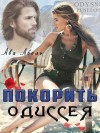 Абель Ава - Покорить Одиссея
