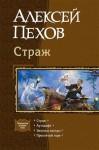 Пехов Алексей - Страж. Тетралогия