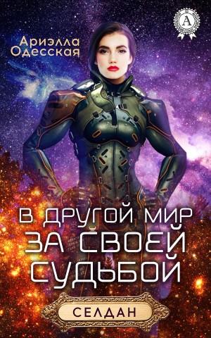 Одесская Ариэлла - В другой мир за своей судьбой