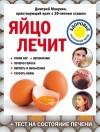 Макунин Дмитрий - Яйцо лечит: отеки ног, несварение, потерю голоса, перхоть и облысение, сухость кожи