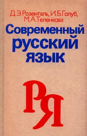 Розенталь Дитмар, Голуб Ирина, Теленкова Маргарита - Современный русский язык.