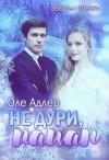 Пожидаева Ольга - Не дури, пацан