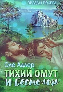 Пожидаева Ольга - Тихий омут и бестолочь