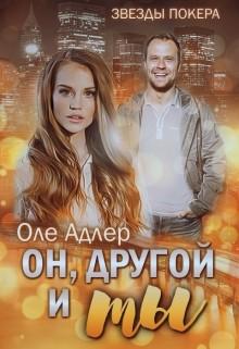 Пожидаева Ольга - Он, другой и ты