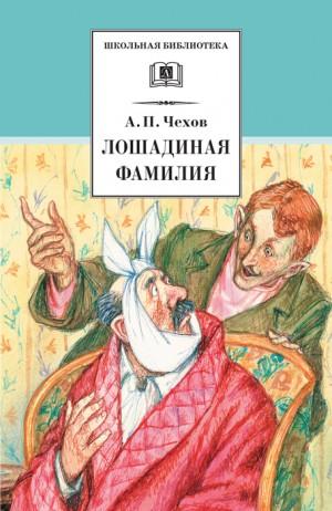 Чехов Антон - Лошадиная фамилия. Рассказы и водевили