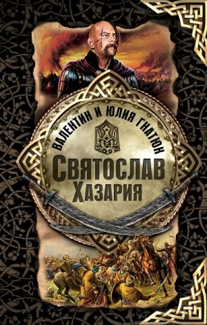 Гнатюк Валентин, Гнатюк Юлия - Святослав. Хазария