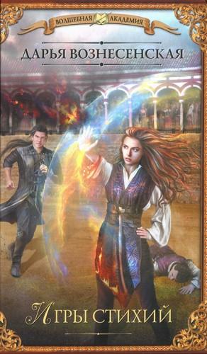 Вознесенская Дарья - Игры стихий