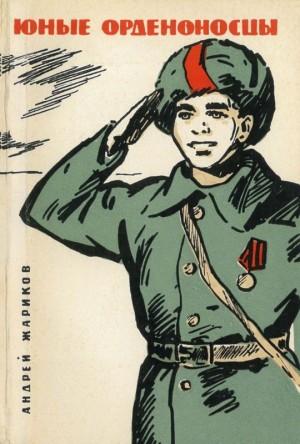 Жариков Андрей - Юные орденоносцы