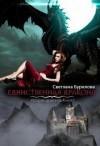 Бурилова Светлана - Единственная дракона. Истории драконов
