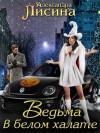 Лисина Александра - Ведьма в белом халате