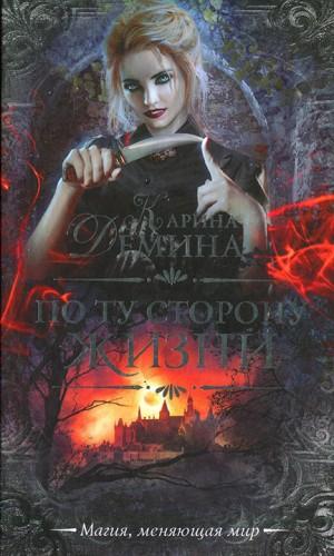 Лесина Екатерина - По ту сторону жизни