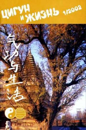 - «Цигун и жизнь» («Цигун и спорт»)-01 (2002)