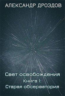 Дроздов Александр - Старая обсерватория