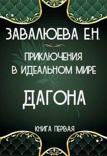 - Дагона