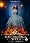 Геярова Ная - Невеста поневоле, или Обрученная проклятием