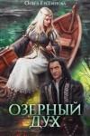 Гусейнова Ольга - Озерный дух
