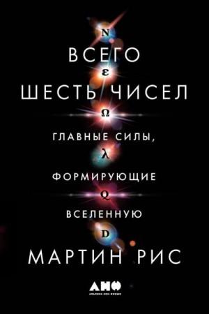 Рис Мартин - Всего шесть чисел. Главные силы, формирующие Вселенную
