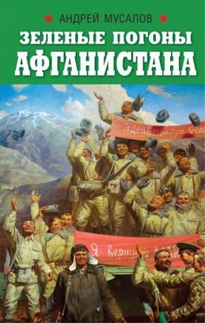 Мусалов Андрей - Зеленые погоны Афганистана