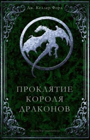 Форд Дж. - Проклятие Короля драконов