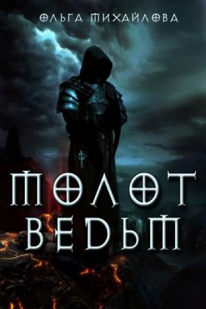Михайлова Ольга - Молот ведьм