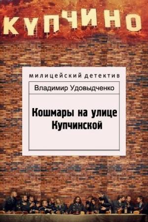 Удовыдченко Владимир - Кошмары на улице Купчинской
