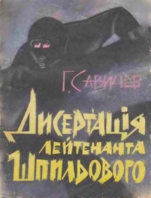 """Савичев Геннадий - """"Диссертация"""" лейтенанта Шпилевого"""