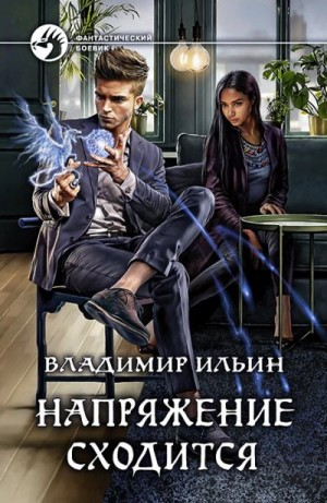 Ильин Владимир - Напряжение сходится