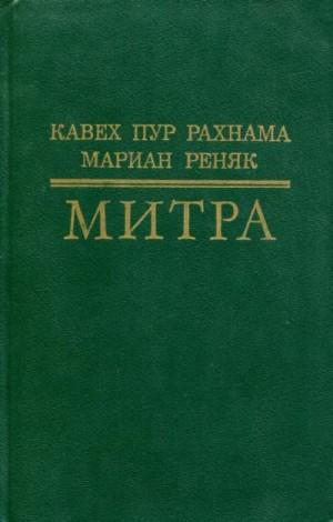 Рахнама Кавех, Реняк Мариан - Митра