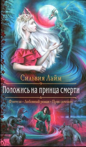 Лайм Сильвия - Положись на принца смерти