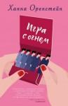 Оренстейн Ханна - Игра с огнем