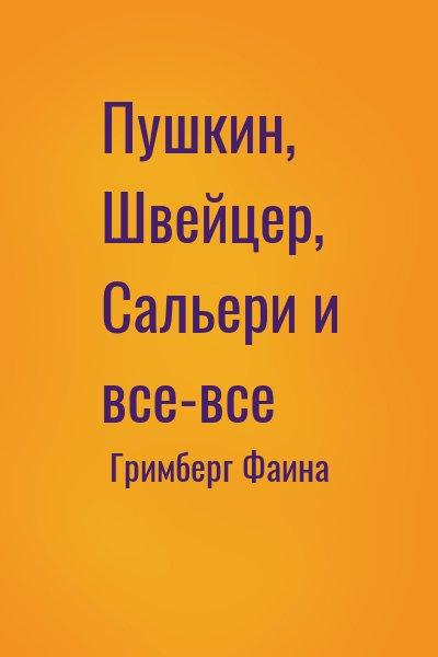 Гримберг Фаина - Пушкин, Швейцер, Сальери и все-все